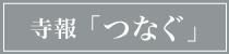 名古屋乗西寺 時報